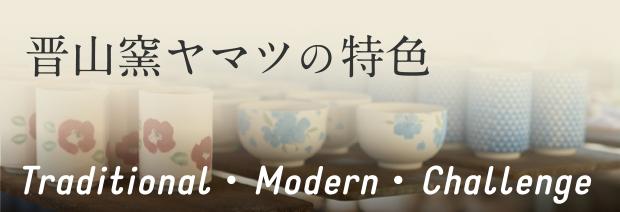 晋山窯ヤマツの特色